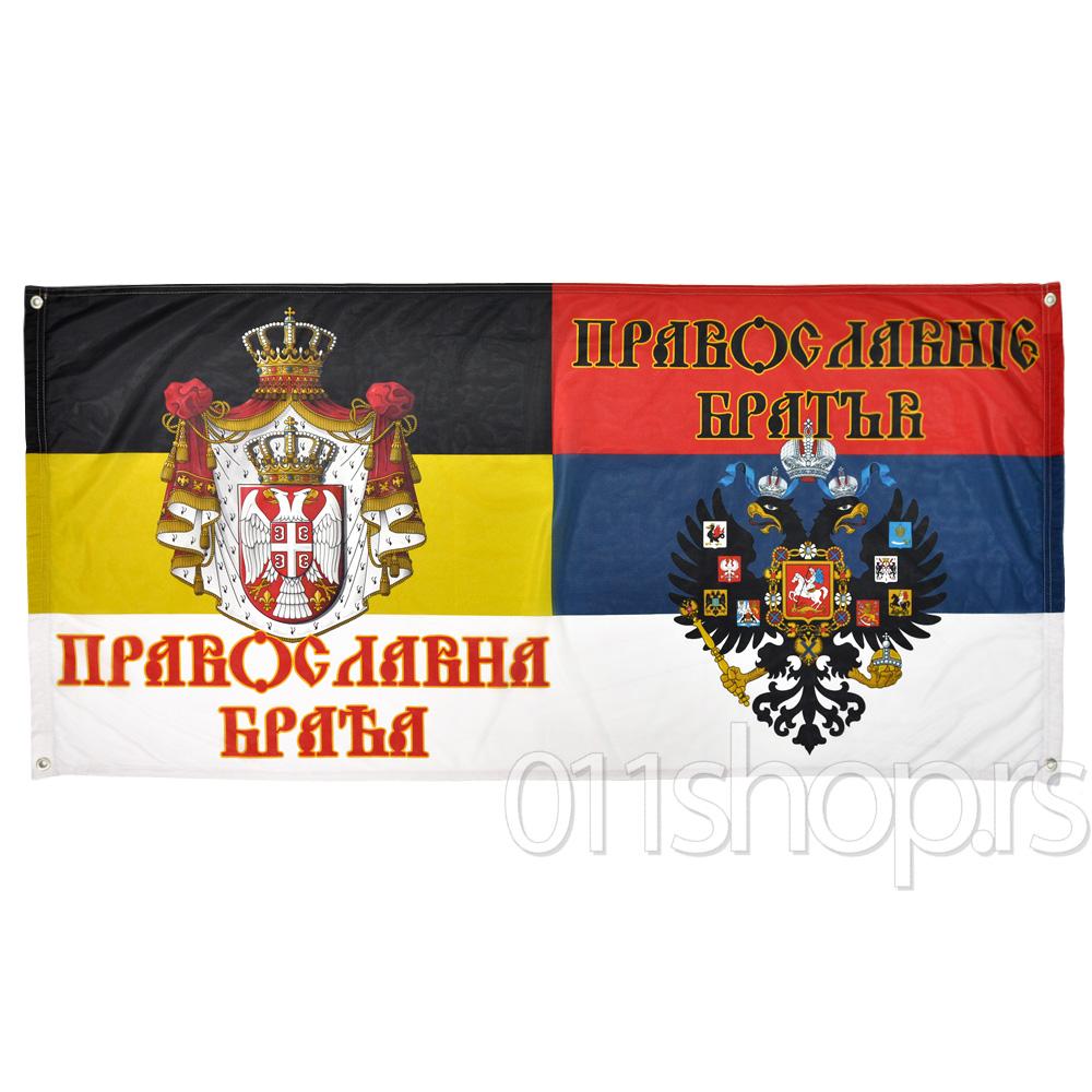 Zastava Pravoslavna braća (150 cm X 70 cm)