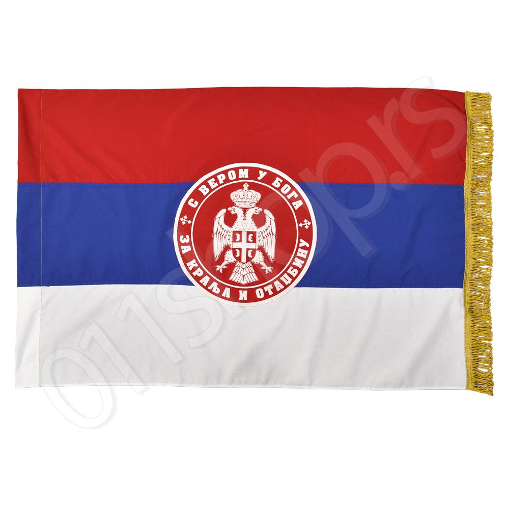 Zastava Sa verom u Boga (200cmX100cm)